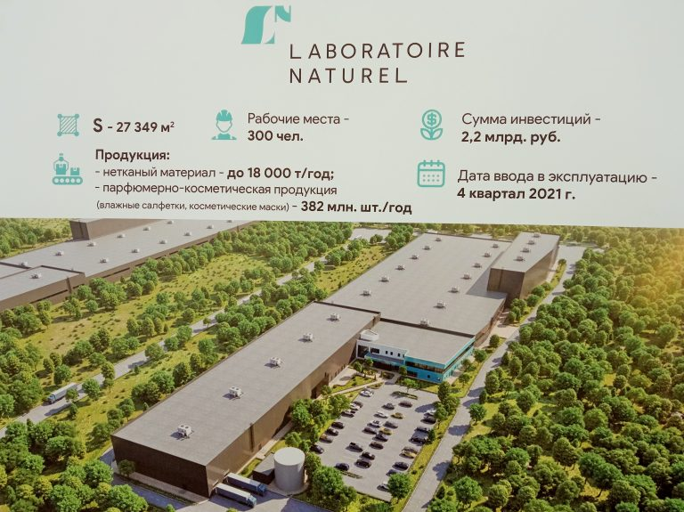 The foundation stone laid for Laboratoire Naturel plant at Borovsk site in Kaluga SEZ