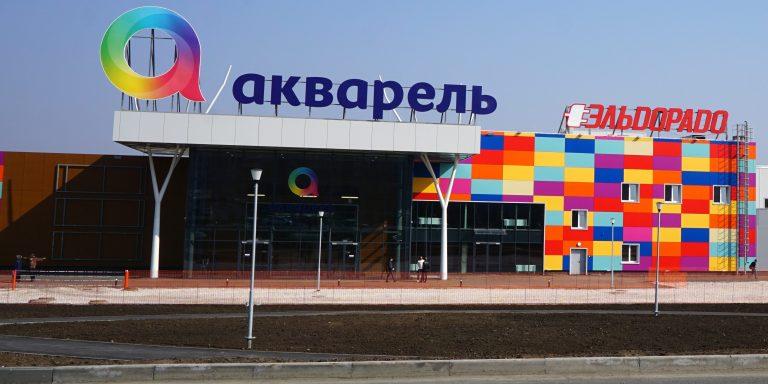 Торговый центр Акварель — АШАН